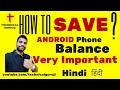 [Hindi] How to Save your Mobile Balance?