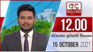 2021.10.15 | Ada Derana Midday Prime  News Bulletin