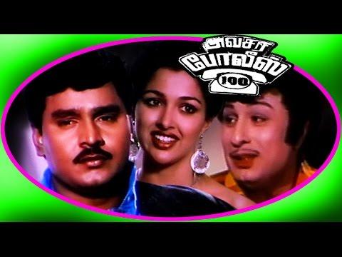 M G R Movies   Avasara Police 100 ( அவசர போலீஸ் 100 ) Old Tamil Full Movie Hd video