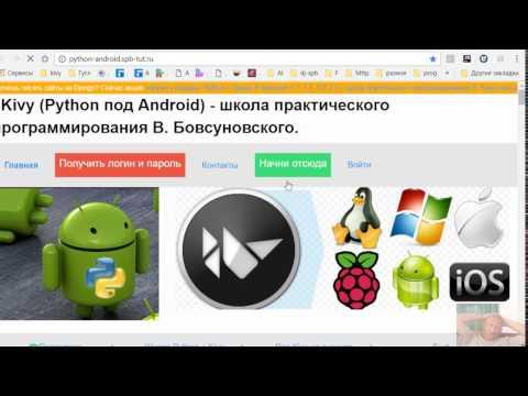Python for Android. Назначение событий на языке kv.