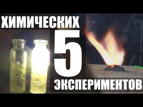 ХИМИЧЕСКИЕ ЭКСПЕРИМЕНТЫ, которые МОЖНО повторить дома! \ 5 Amazing chemical experiments