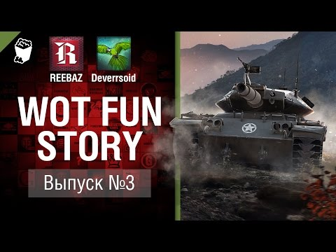 WoT Fun Story №3 - от REEBAZ и Deverrsoid [World of Tanks]