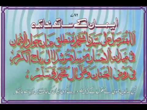 Ya Sahib Al Jamal Wa Ya Sayyaid Al Bashar By Mushtaq Qadri video