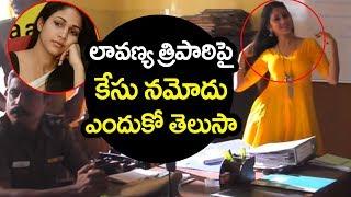 Police Case Against Heroine Lavanya Tripathi | లావణ్య త్రిపాఠి పై కేసు నమోదు ఎందుకో తెలుసా