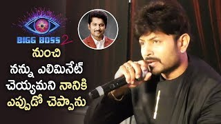 Kaushal Opens Up about Nani and Bigg Boss 2 | Kaushal Manda Vs Babu Gogineni Debate | Telugu FilmNagar