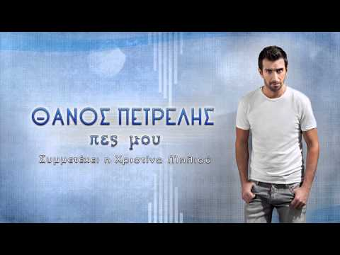 Θάνος Πετρέλης - Πες μου | Thanos Petrelis - Pes mou - Official Audio Release (HQ)