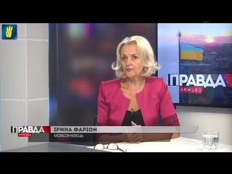 """Новий закон """"Про освіту"""": які загрози він несе для України. Коментар Ірини Фаріон"""
