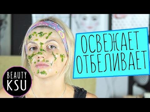 Отбеливание кожи лица (петрушка, мед, желток)