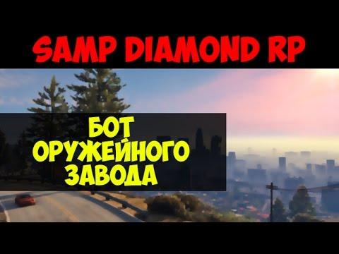 Бот оружейного завода для Diamond RP в 2017 году!