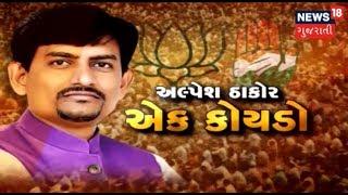 પાર્ટીના નેતાઓ મારા હાથ તોડવામાં લાગ્યા છે: અલ્પેશ ઠાકોર | VISHESH | News18 Gujarati