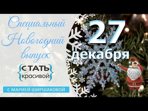 """Уже скоро! 4-й выпуск """"Стать красивой с Марией Ширшаковой""""."""