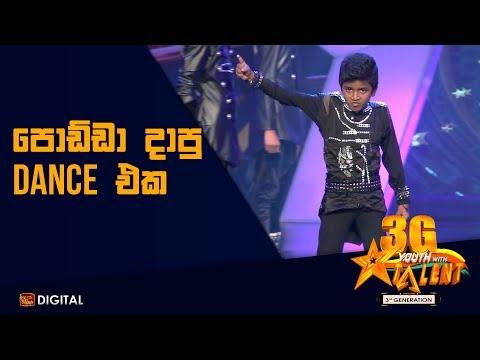 පොඩ්ඩා දාපු DANCE එක - Youth With Talent - 3G
