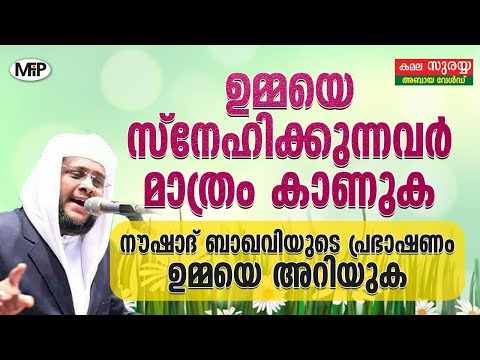 Ummaye Ariyuka  - Islamic Speech By  Am Noushad Baqavi - Mfip Kollam video