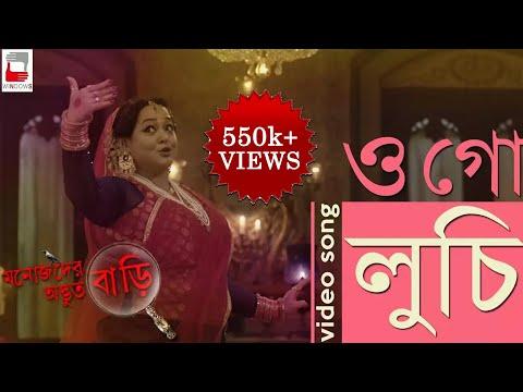 O GO LUCHI VIDEO SONG | MANOJDER ADBHUT BARI | BENGALI FILM 2018 | ANINDYA | SILAJIT