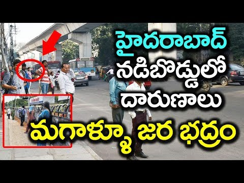 OMG! Do You Know What is Happening at Hyderabad?   Latest News and Updates   VTube Telugu