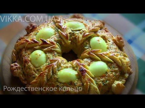 ПИРОГ ЗАКУСОЧНЫЙ из курицы ПРАЗДНИЧНЫЙ VIKKAvideo-Простые рецепт
