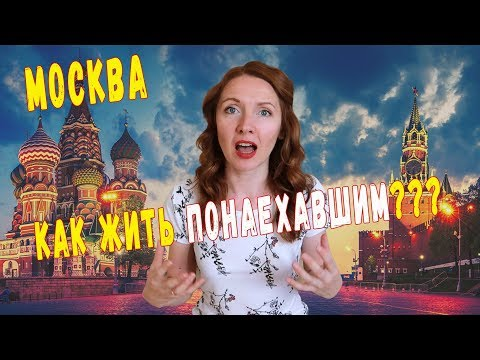Москва . От ненависти до любви