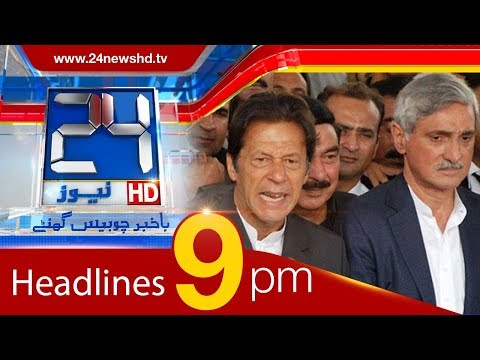 News Headlines | 9:00 PM | 15 December 2017 | 24 News HD