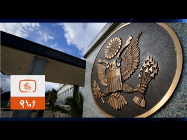 US embassy in Ethiopia