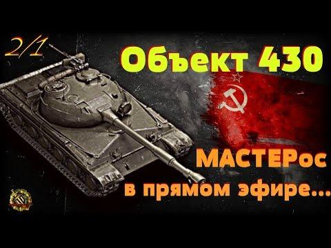 Объект 430 wot ✔️ Советский средний танк - 9 уровень ✅ Как играть на танке Об 430 - СТ 9 лвл СССР