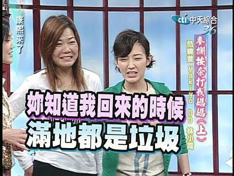 2005.05.04康熙來了完整版(第六季第14集) 母女檔《上》-範曉萱母女、Makiyo母女