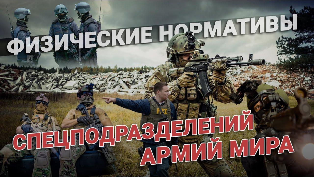 Физическая подготовка спецназа армий мира. Какой спецназ подготовлен к любым ситуациям?