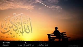 شيلة [الله أكبر] اداء:علي الواهبي و فلاح المسردي بدون إيقاع