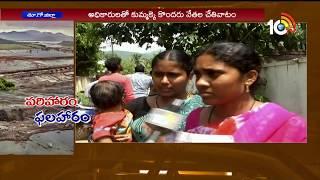 ''పరిహారం.. ఫలహారం'' | Polavaram Project Compensation