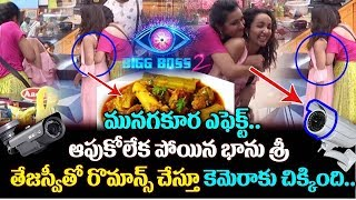 Bigg Boss 2 Contestant Bhanu Sri and Tejaswi Madivada munaga kada Curry Effect | TTM
