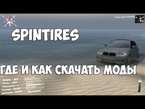 Где и как скачать и установить моды на игру Spintires?