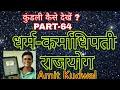 Kundli kaise dekhe PART-64  धर्म-कर्माधिपति राजयोग thumbnail