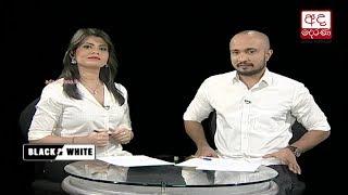 Ada Derana Black & White - 2018.06.22