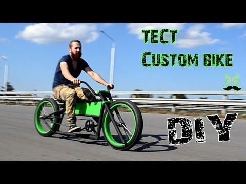 Test Сustom bike.