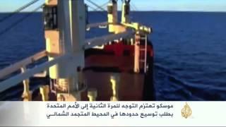 روسيا تطلب توسيع حدودها في المحيط المتجمد الشمالي