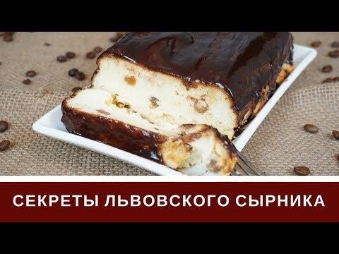 Львовский Сырник Лучший Рецепт