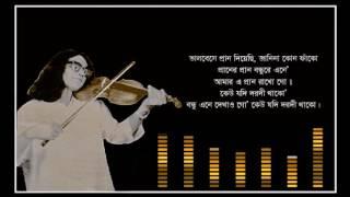 Bondhu Ene Dekhaw Go Keu Jodi - Kari Amir Uddin Ahmed