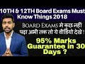 download mp3 dan video Board Exam Must Know Thing 2018 | 10th Class | 12th Class | CBSE | State Board | India