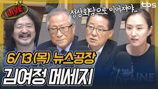 박지원, 박지은, 정세현, 정태호, 김진애 | 김어준의 뉴스공장