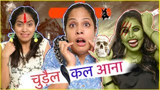 चुड़ैल कल आना - Funny HORROR Stories .. | #Fun #Superstitions #Sketch #Anaysa #ShrutiArjunAnand