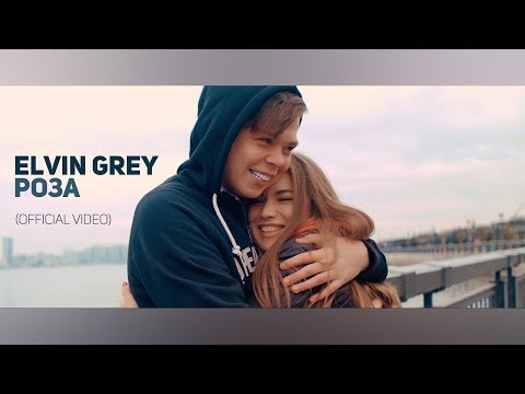 Elvin Grey - Роза (Official Video)