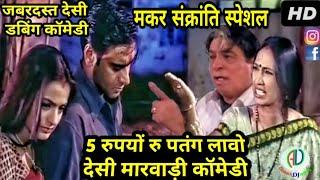 मकर सक्रांति 2019 स्पेशल Marwadi Comedy | 5 रुपयों रु पतंग  | Makar Sankranti Marwadi Dubbed Comedy