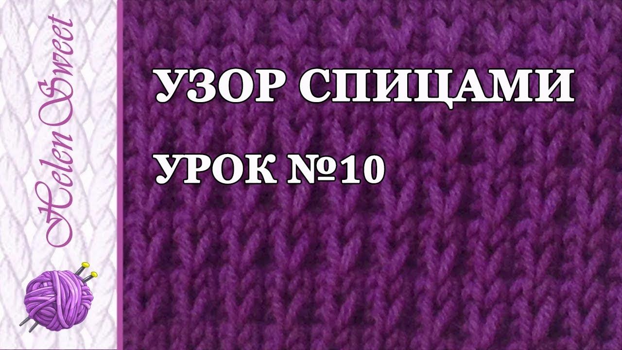 Объемные резинки для вязания спицами 896