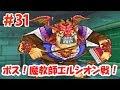 【ドラクエ9実況】#31 ボス!魔教師エルシオン戦!遂に…女神の果実が揃う!?