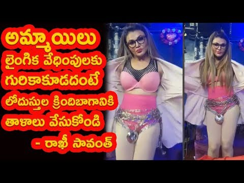 Tollywood latest film news latest updates | lock your underneath #MeToo | Rakhi Savanth