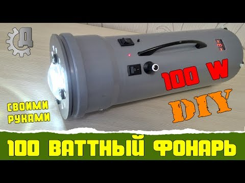100 Ваттный фонарь своими руками / 100w LED lamp
