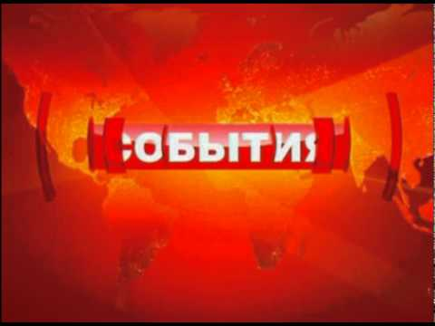 Оригинальная заставка События, ТВЦ. Russia. Channel TVC