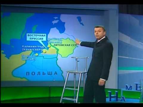 Намедни 2002. Проблемы Калининграда