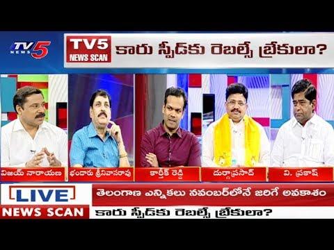 పొత్తులు - పొత్తులతో మారుతున్న రాజకీయం | Debate on TS Elections | News Scan With Vijay | TV5 News