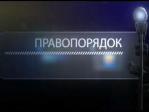 Десна-ТВ: Правопорядок 'Семья'
