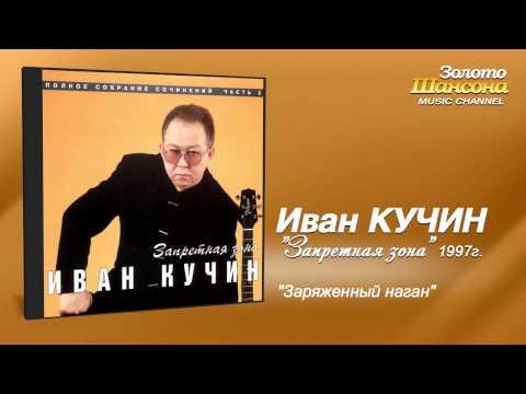 Иван Кучин - Заряженный наган